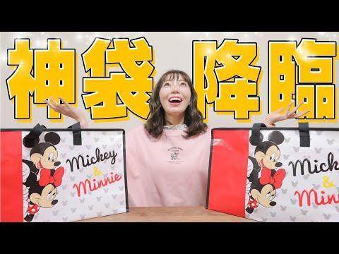 【2020福袋開封】ディズニーストア福袋が本気を出してきた【3000円】