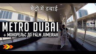 ОАЭ | Метро в Дубай (Metro Dubai) и как найти монорельс (Tram Monorail) до Palm Jumeirah