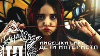 Angelika Lake – ДЕТИ ИНТЕРNETA