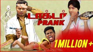 Doctor Prank | Fun Panrom with Siddhu | Black Sheep