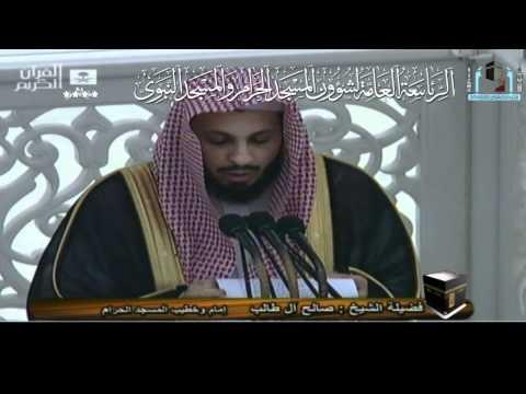آداب النوم والاستيقاظ خطبة للشيخ صالح آل طالب 18-5-1432هـ