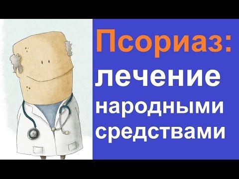 Pikkelysömör kezelése ufb sugarakkal