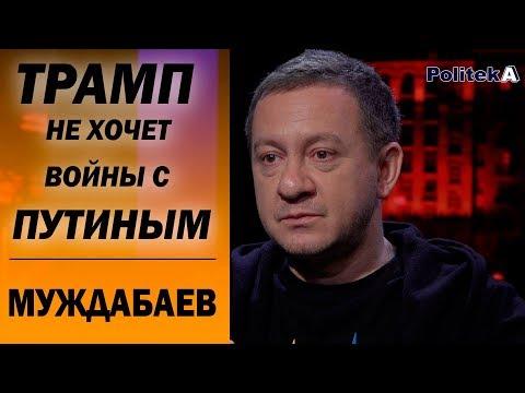 """, title : '""""Путина остановит только шквальный ОГОНЬ"""". Айдер Муждабаев о фашизации российского общества'"""