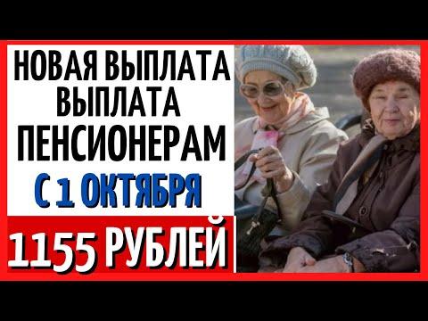 С 1 октября новая выплата пенсионерам и льготникам  1155 рублей