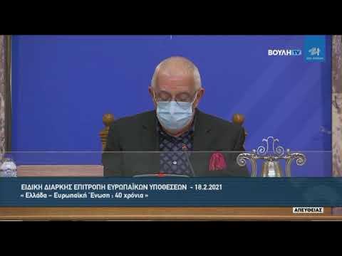 Ειδική Διαρκής Επιτροπή Ευρωπαϊκών Υποθέσεών: «Ελλάδα – Ευρωπαϊκή Ένωση: 40 χρόνια»