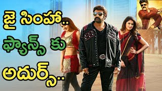 Jai Simha Telugu Movie First Review// Balakrishna// Nayanatara//KS Ravi kumar// kathi mahesh// ESRtv