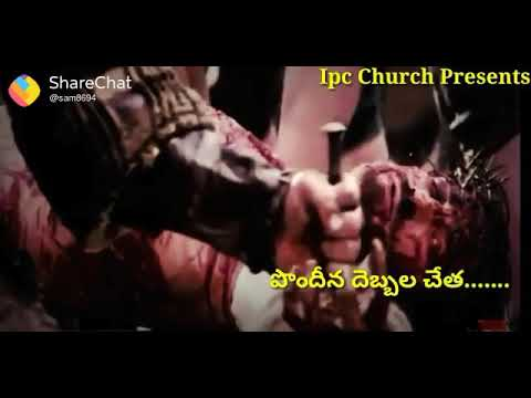 Aparadhini Yesayya Wtsapp Lyrics Songs