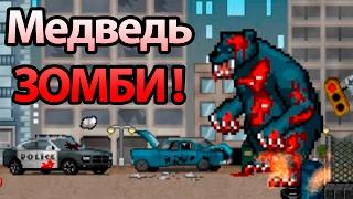 Медведь зомби ! ( 100 DAYS )