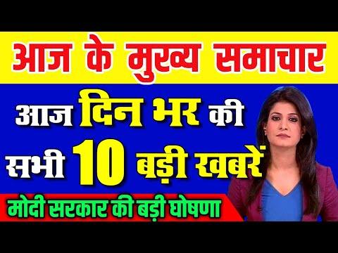 Today Breaking News ! आज 3 नवंबर 2019 के मुख्य समाचार, PM Modi news, GST, sbi, petrol, gas, Jio
