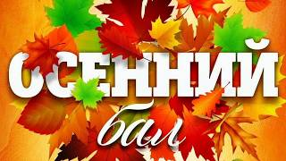 "Осенний бал ""Краски осени в ритмах вальса"""