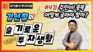 신대가들의투자비법 - 김선철 슬기로운 투자 (20210115)