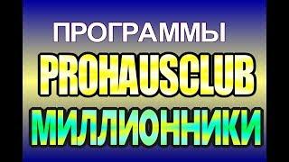 ProhausClub программы миллионники