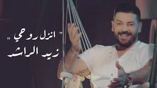 تحميل اغاني زيد الراشد - انزل روحي Zaid Al Rashed - Anzl Roohe   2020 Vedio Clip MP3