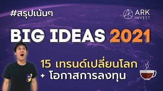 รู้ก่อนได้เปรียบ! 15 เทรนด์เทคโนโลยีเปลี่ยนโลก BIG IDEAS 2021 จาก ARK Invest