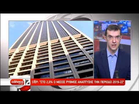 S&P για το ελληνικό χρέος: Στο Β+ με θετική προοπτική | 27/4/2019 | ΕΡΤ