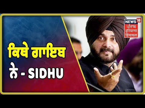 Navjot Singh Sidhu - ਕਿਥੇ ਗਾਇਬ ਨੇ ? | Sidhu HighLights | News18 Live | Punjab Latest News Update