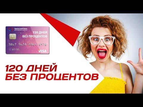Кредитная карта от УБРиР | 120 дней без процентов + кэшбэк