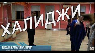 Школа восточного танца.Урок по стилю Халиджи  10. 2016