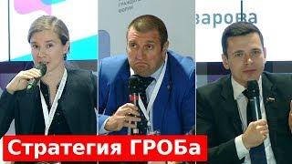 Дмитрий ПОТАПЕНКО, Илья ЯШИН, Екатерина ШУЛЬМАН - Общероссийский гражданский форум
