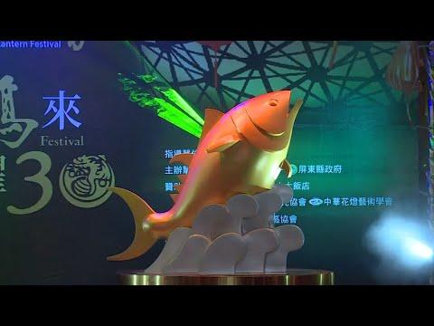 「2019台灣燈會」主燈-巨鮪來富