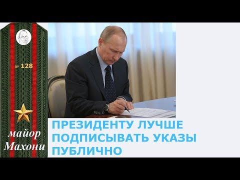128. Почему под Указами Президента нет его подписи?