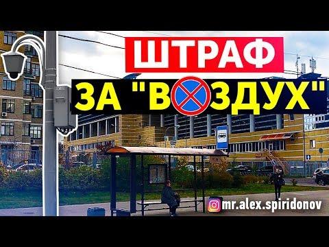 Штраф. Такси. МАДИ. Москва. ПДД (ВЫПУСК №33)