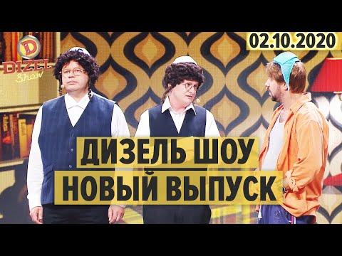Дизель Шоу – полный 80 выпуск – 02.10.2020   ЮМОР ICTV