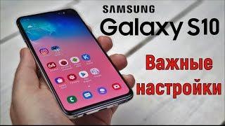 10 настроек Galaxy S10, которые стоит сразу изменить!
