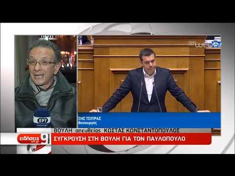 Βουλή: «Μετωπική» για τη συνταγματική αναθεώρηση | 13/2/2019 | ΕΡΤ
