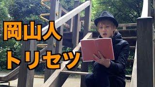 岡山人トリセツ/西野カナオトコ版映画『ヒロイン失格』主題歌