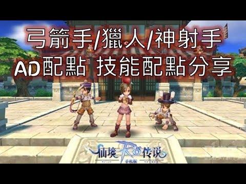 【ro手遊】AD弓箭手/獵人/神射手技能點法分享/配點/卡等 迷思!