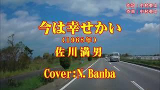 今は幸せかい「♪佐川満男」Cover:N.BanbaNo207歌詞テロップ付