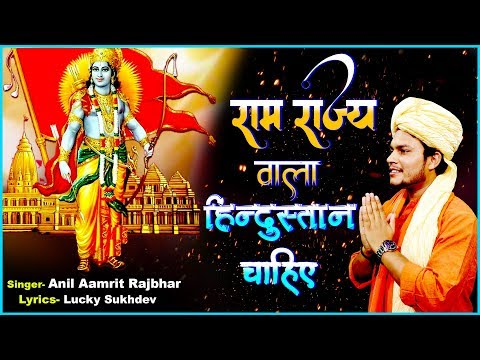 मेरे राम लला की जग में उँची शान चाहिए