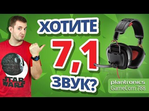 Обзор игровых наушников Plantronics GameCom 788