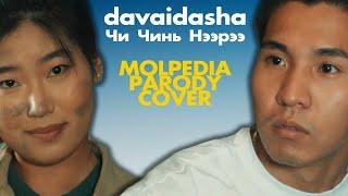 davaidasha - Чи Чинь Нээрээ (Parody cover by Molpedia)