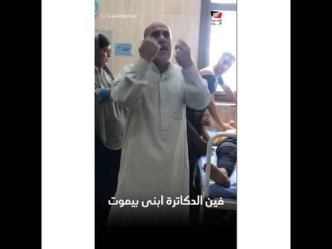 استغاثة مواطن داخل مستشفى: ابني بيموت
