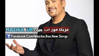 تحميل و مشاهدة اغنية هشام عباس   هيصة   تتر مسلسل امبراطورية مين   كاملة MP3