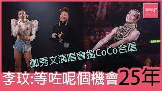 【鄭秀文演唱會】搵李玟合唱 CoCo:等咗呢個機會25年! FollowMi [2019]