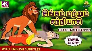 சிங்கம் மற்றும் சந்நியாசி - Bedtime Stories for Kids | Fairy Tales in Tamil | Tamil Stories for Kids
