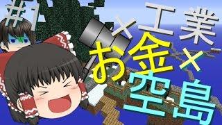 【Minecraft】工業とお金で空島生活part1【ゆっくり実況】