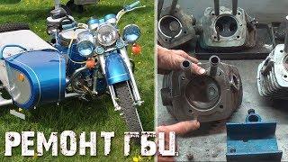 Мотоцикл Днепр, Урал - ремонт ГБЦ