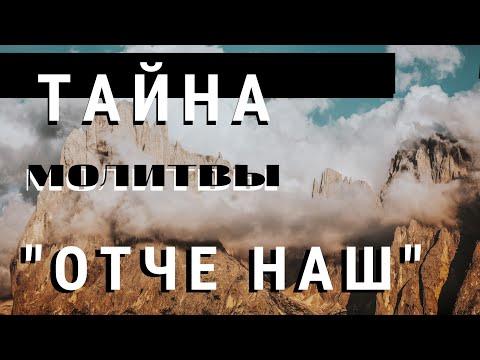 """Значение молитвы """"Отче наш...""""  Молитвы евангельские  - Пестов Николай Евграфович"""