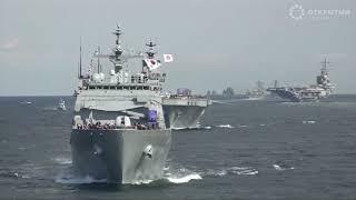 Международный смотр военно-морских сил