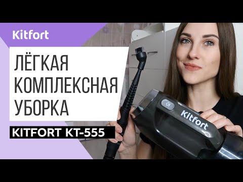 Пылесос Kitfort KT-555