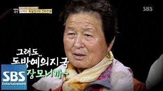 남재현, 글로벌한 전화연결 @백년손님-자기야 140508