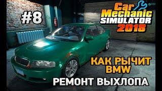 Car Mechanic Simulator 2018 #8 Как рычит BMW (Ремонт выхлопа)