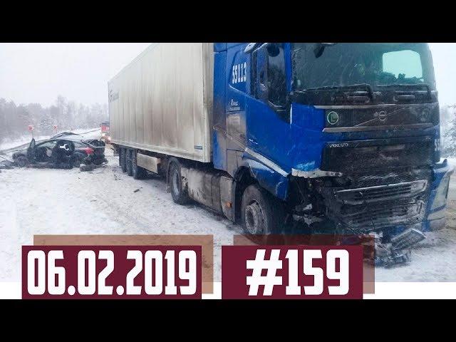 Подборка ДТП снятых на автомобильный видеорегистратор #159 Февраль 06.02.2019