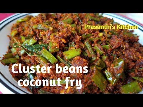గోరు చిక్కడుకాయ కొబ్బరి వెల్లుల్లి  కారం | Cluster beans coconut  garlic fry
