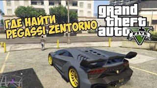 GTA V - Где найти ZENTORNO - Самая быстрая машина в ГТА 5