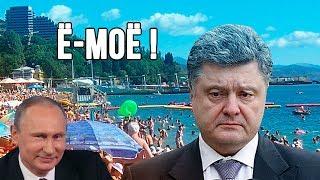 Путин в шоке! Порошенко собирается посетить Крым!
